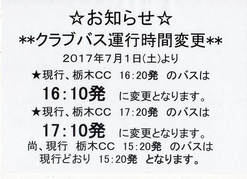 2017 7 1 時間変更 .jpg